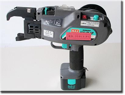 鉄筋結束機リバータイアRB-510特別仕様その1
